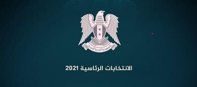 فاتن نهار.. أول امرأة و ثالث المتقدمين للترشح إلى انتخابات منصب رئاسة الجمهورية